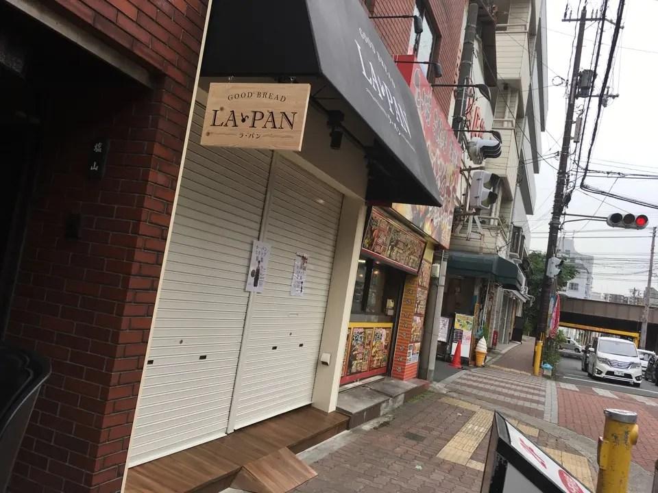 【城東区】京阪関目!ラ・パンというパン屋さんがオープンするそうです!