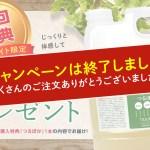 自社サイトからの初回購入特典!『つるぽか』1本プレゼント!