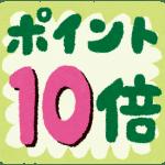 12月22日(土)~12月24日(月)の三日間、ポイント10倍キャンペーン!