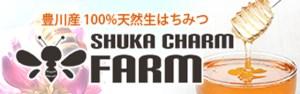 豊川産100%生はちみつSHUKA CHARM FARM