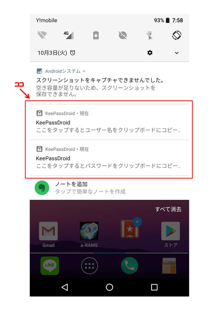 KeePassのIDとパスワードのコピー