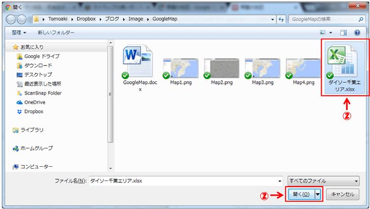 データベースファイルの選択
