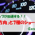 ステップアップが加速する!!「行列方向」と7種のショートカット-Excel基礎編-