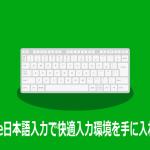 Google日本語入力で快適入力環境を手に入れろ!!