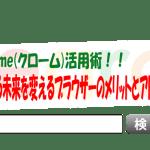 完全Chrome(クローム)活用術!! 使えば分かる未来を変えるブラウザーのメリットとアドオン8選!!