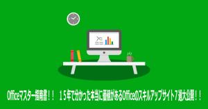 Officeマスター指南書!! 15年で分かった本当に価値があるOfficeのスキルアップサイト7選大公開!!