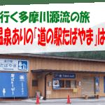 車中泊で行く!!多摩川河川敷の旅 河原あり、温泉ありの「道の駅たばやま」は面白い!!