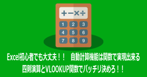 Excel初心者でも大丈夫!! 自動計算機能は関数で実現出来る 四則演算とVLOOKUP関数でバッチリ決めろ!!