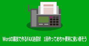 Wordの裏技で作るFAX送信状 1回作ってめちゃ便利に使い倒そう