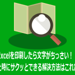 Excelを印刷したら文字がちっさい!! 困った時にサクッとできる解決方法はこれだ!!