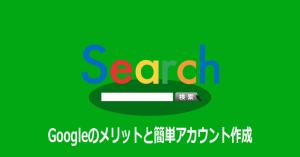 Googleのメリットと簡単アカウント作成