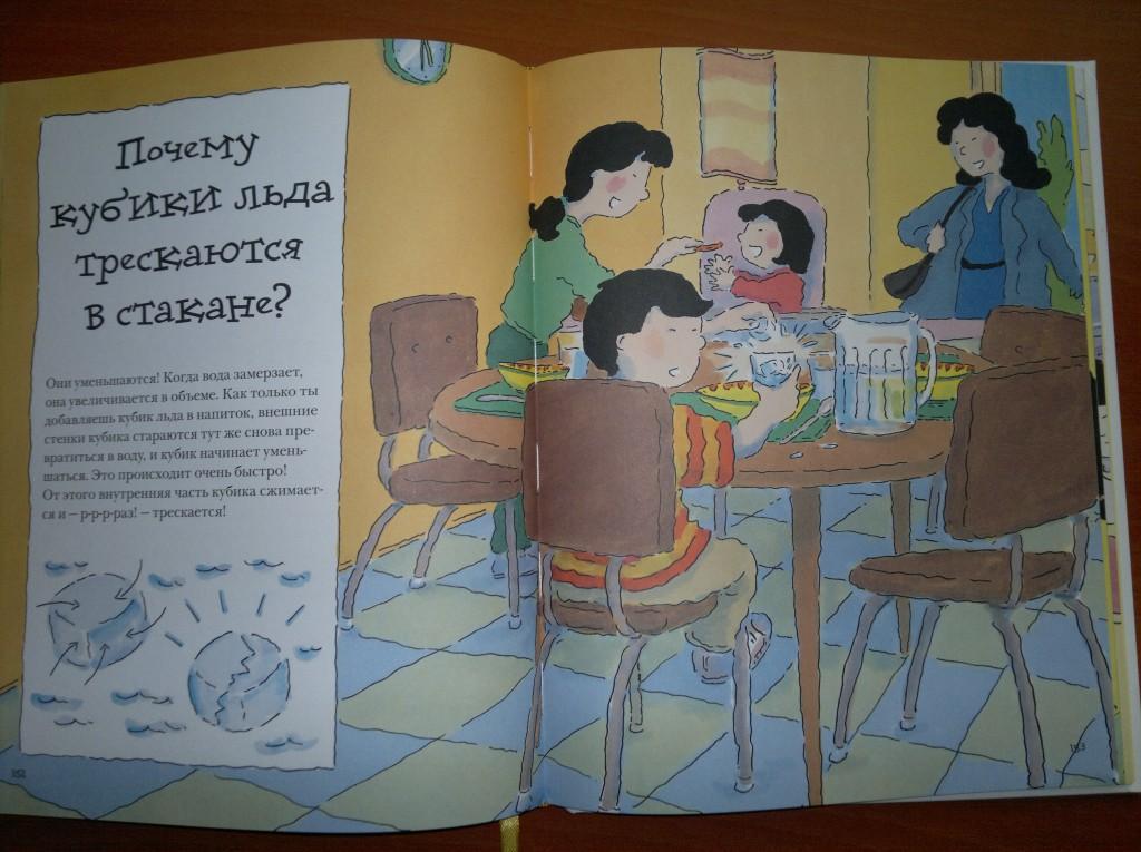 ridicați toate întrebările și răspunsurile)