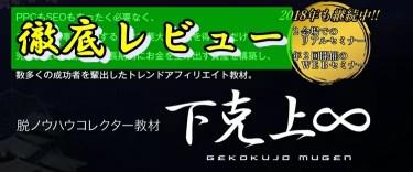 岡田崇司(バナナデスク)『下克上∞(MUGEN)』徹底レビュー・評判