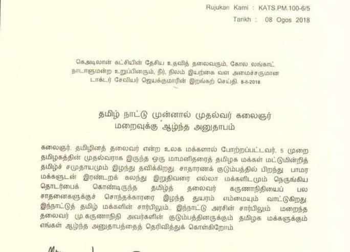 Kenyataan rasmi menteri dalam bahasa Tamil mendahului dalam BM/ BI. Di mana silapnya? – Surat Pembaca