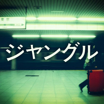 ttwwrrss + moonand6 - Janguru City