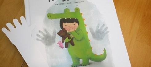 [育兒] 親子共讀,性教育繪本推薦,秘密派對