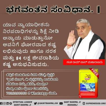 God's Constitution Kannad (1)