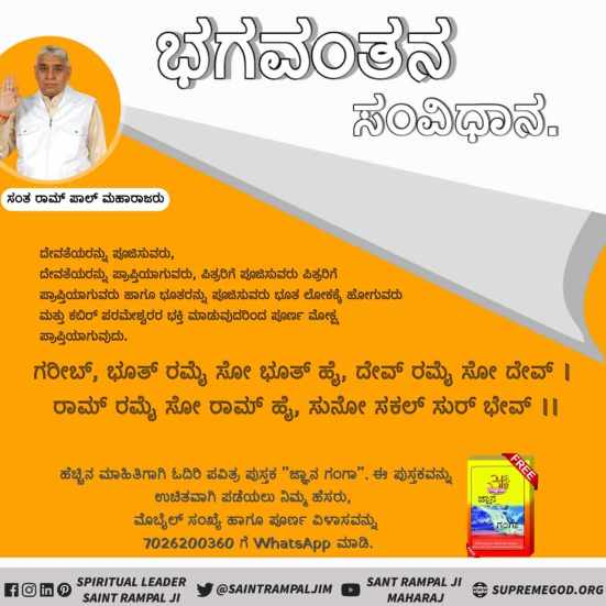 God's Constitution Kannad (5)