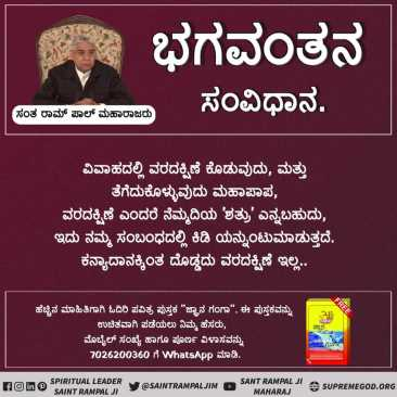 God's Constitution Kannad (9)