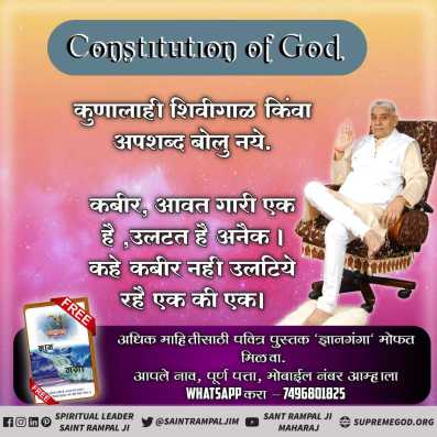 God's Constitution Marathi (1)