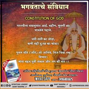God's Constitution Marathi (6)