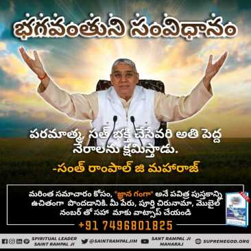 God's Constitution Telugu Facebook (14)