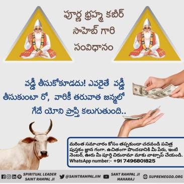 God's Constitution Telugu Facebook (4)