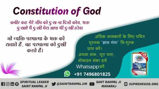 God's Constitution hindi (18)