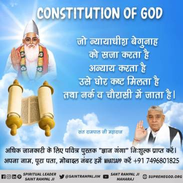 God's Constitution hindi (28)