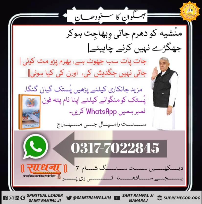 God's Constitution twitter urdu (5)