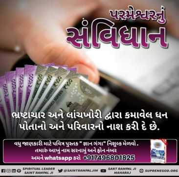 God's constitustion fb gujrati (11)