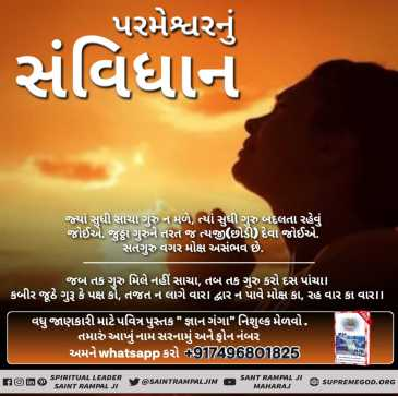 God's constitustion fb gujrati (2)