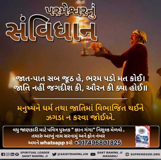 God's constitustion fb gujrati (5)