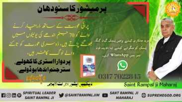 god constitution urdu twitter (18)