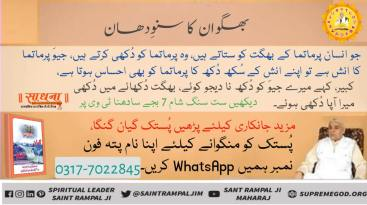 god constitution urdu twitter (8)