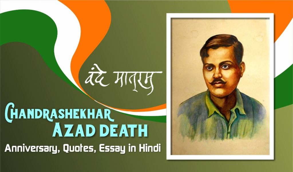 Chandrashekhar-Azad-death-anniversary Quotes-Slogan- News-Essay-hindi