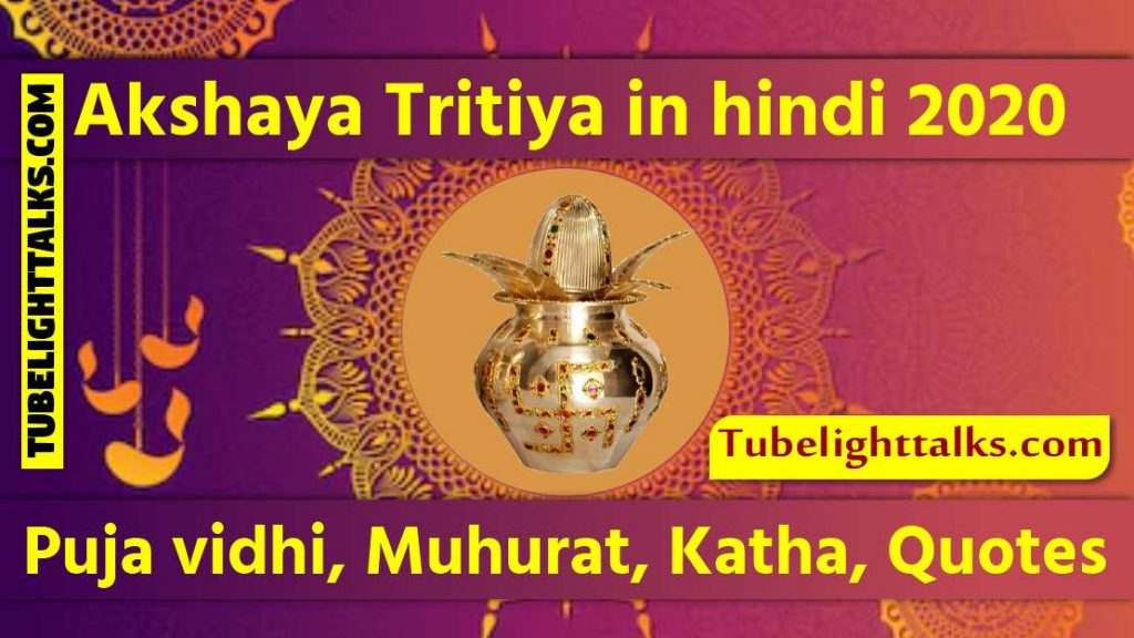 Akshaya Tritiya in hindi 2020 Puja vidhi, Muhurat, Katha, Quotes
