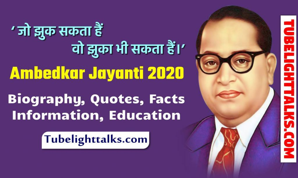 Ambedkar-Jayanti 2020-Biography-Quotes-Facts-Education-images