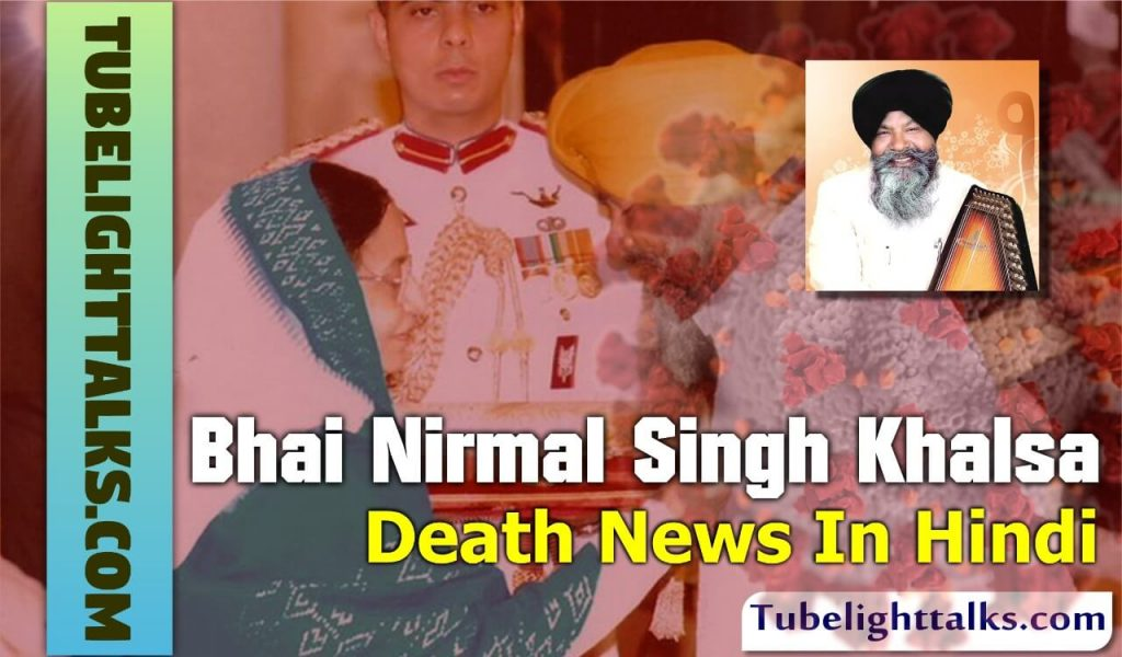 Bhai-Nirmal-Singh Khalsa-Death-age-family-photo News-Hindi