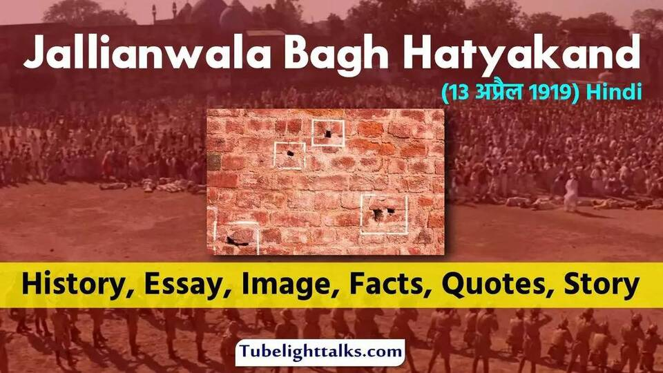 Jallianwala Bagh Hatyakand (massacre) Hindi History, Essay, Image, Facts, Quotes, Story
