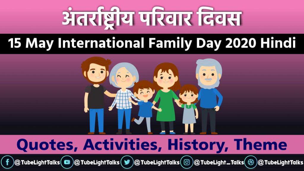15-May-International-Families-Day-2020-hindi-quotes-activity-history-theme-images
