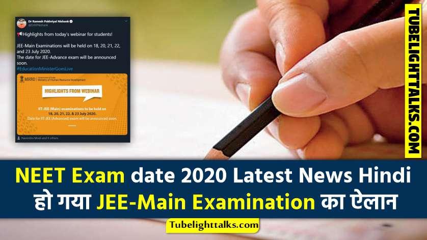 NEET Exam date 2020 Latest News Hindi
