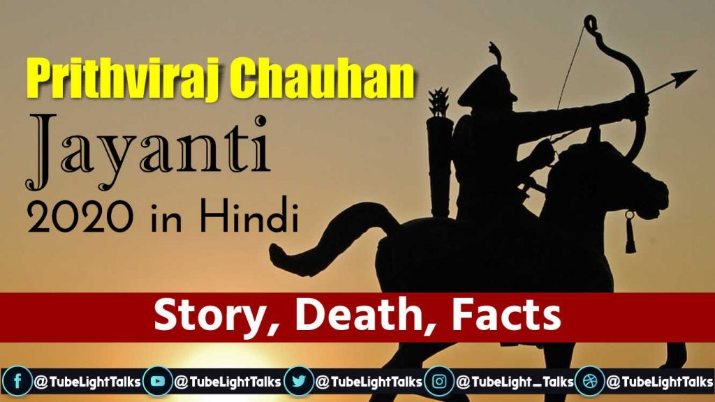 Prithviraj Chauhan Jayanti in Hindi History, Story, Death, Facts