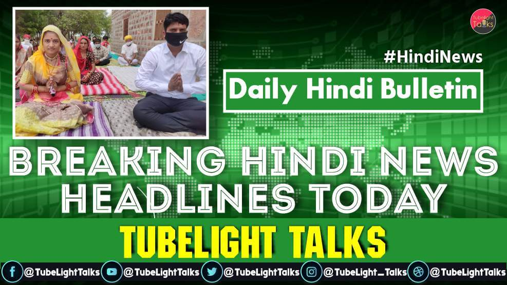 Breaking Hindi News Headlines Today