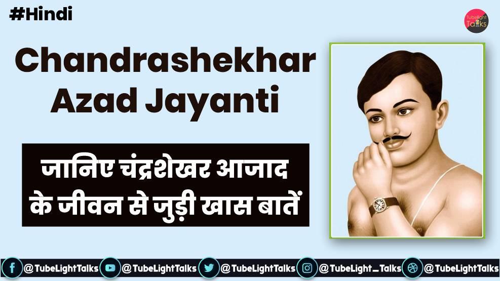 Chandrashekhar Azad Jayanti [Hindi] quotes