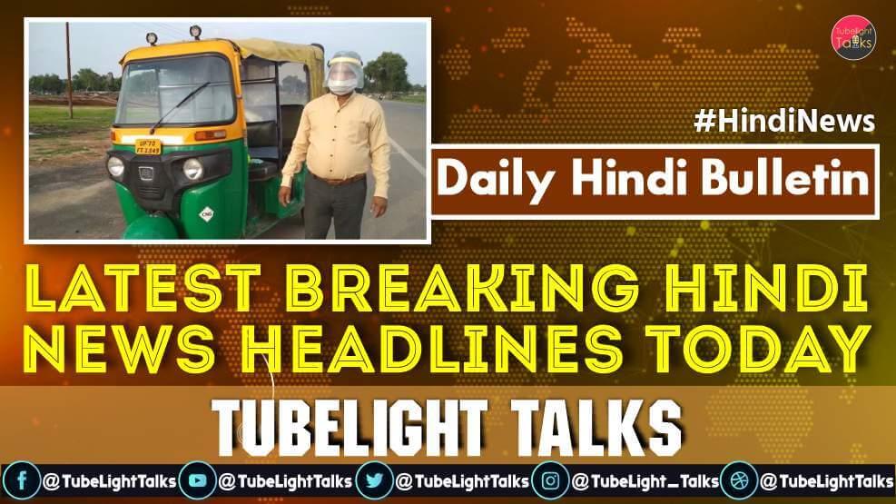 Latest Breaking Hindi News Headlines Today Daily Bulletin