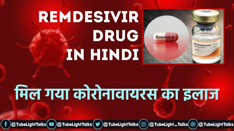 Remdesivir Drug in Hindi