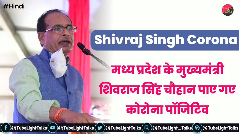 Shivraj Singh Corona [Hindi] News