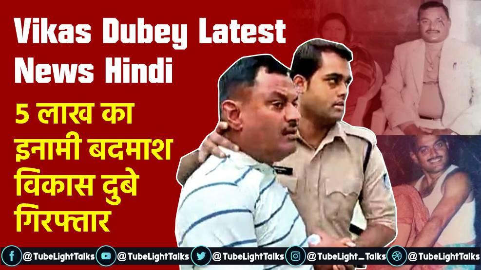 Vikas Dubey Hindi News