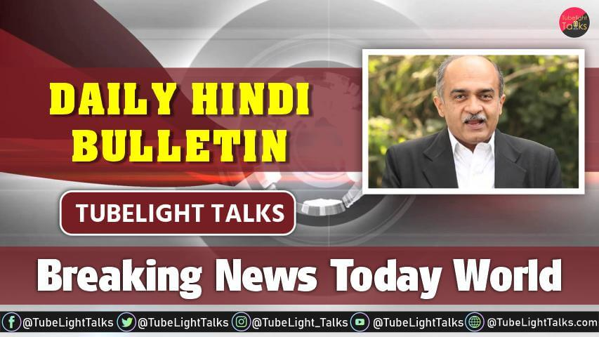 Breaking News Today World Daily Bulletin Tubelight Talks